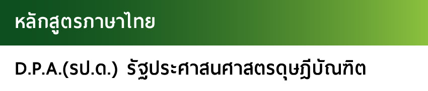 Phd Program GSPA thai7