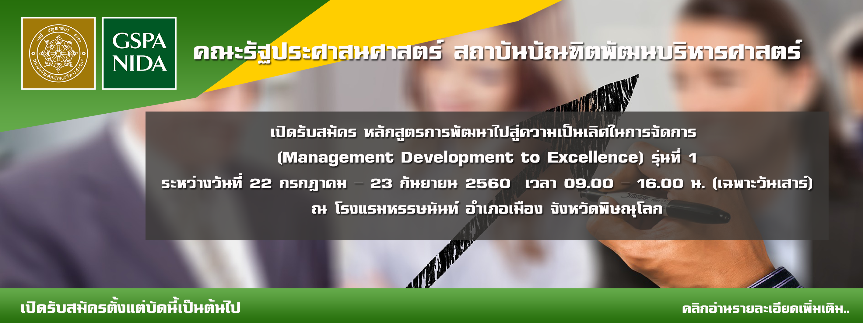 management evelopment to excellence 24 05 60
