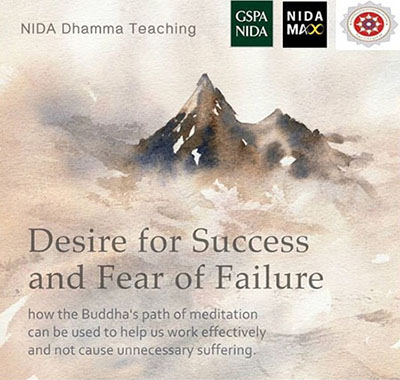 Desire for Success and Fear of Failure